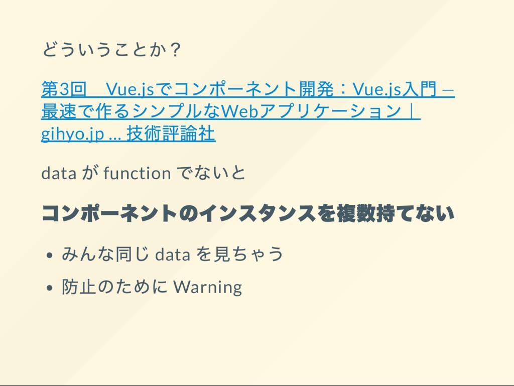 3 Vue.js Vue.js ― Web gihyo.jp … data function ...