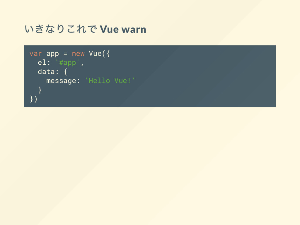 Vue warn var app = new Vue({ el: '#app', data: ...
