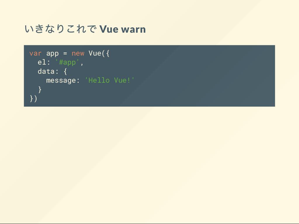 Vue warn var app = new Vue({ el: '#app', data: ...