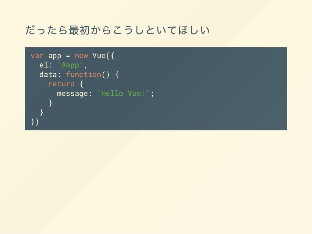 var app = new Vue({ el: '#app', data: function(...