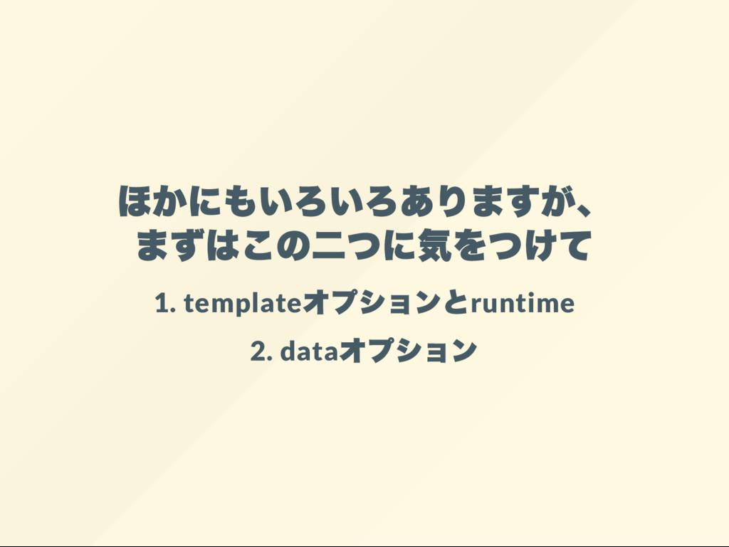 1. template runtime 2. data