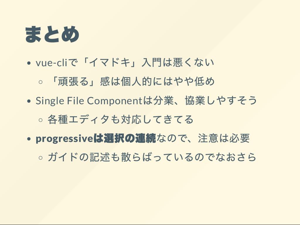 vue-cli Single File Component progressive