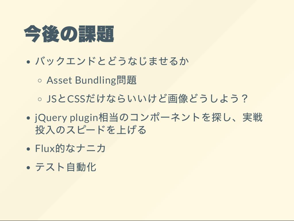 Asset Bundling JS CSS jQuery plugin Flux