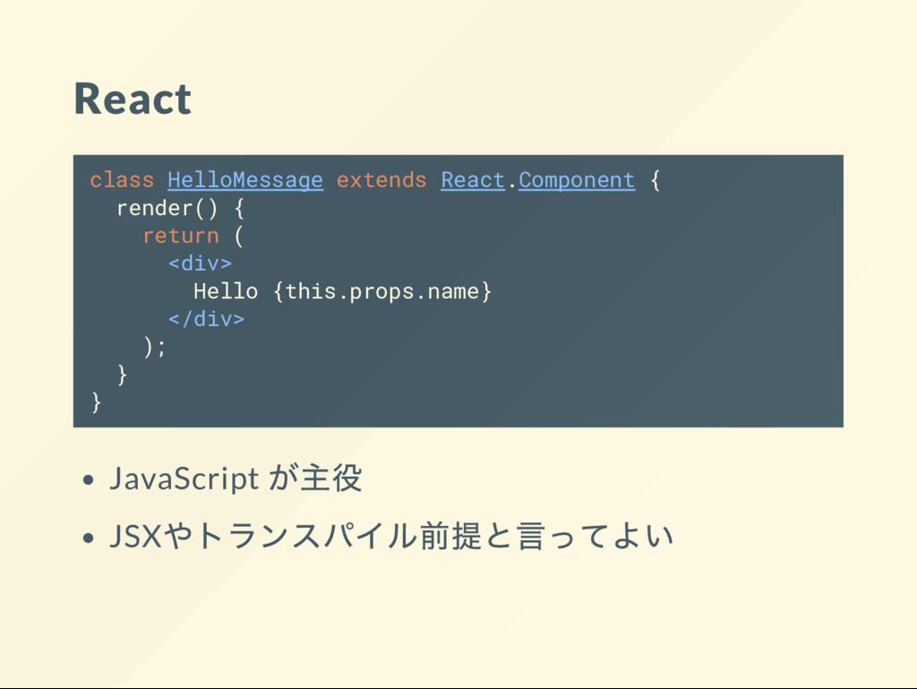 React class HelloMessage extends React.Componen...