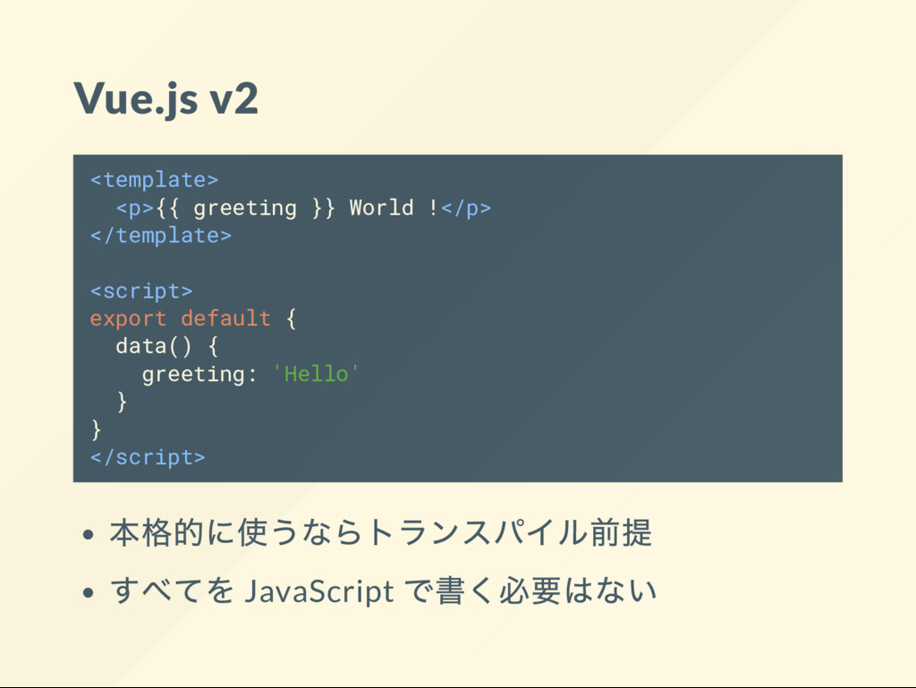 Vue.js v2 <template> <p>{{ greeting }} World !<...