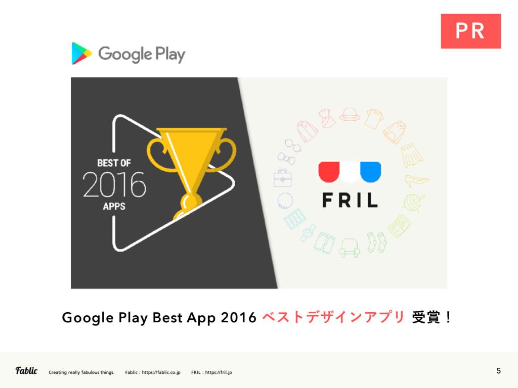 5 PR Google Play Best App 2016 ϕετσβΠϯΞϓϦडʂ