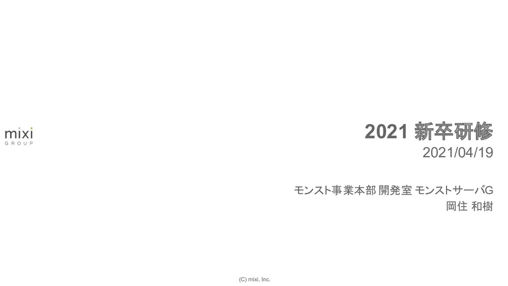 (C) mixi, Inc. モンスト事業本部 開発室 モンストサーバG 岡住 和樹 2021...