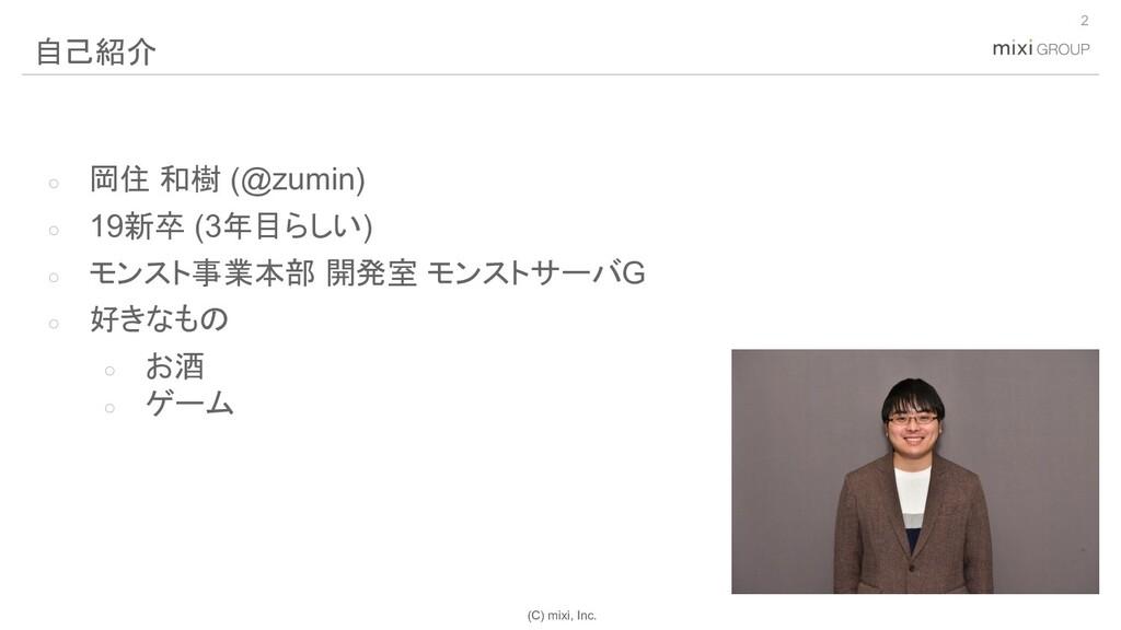 (C) mixi, Inc. ○ 岡住 和樹 (@zumin) ○ 19新卒 (3年目らしい)...
