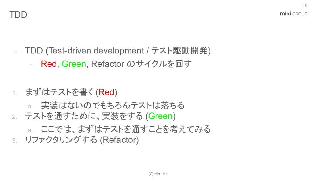 (C) mixi, Inc. ○ TDD (Test-driven development /...
