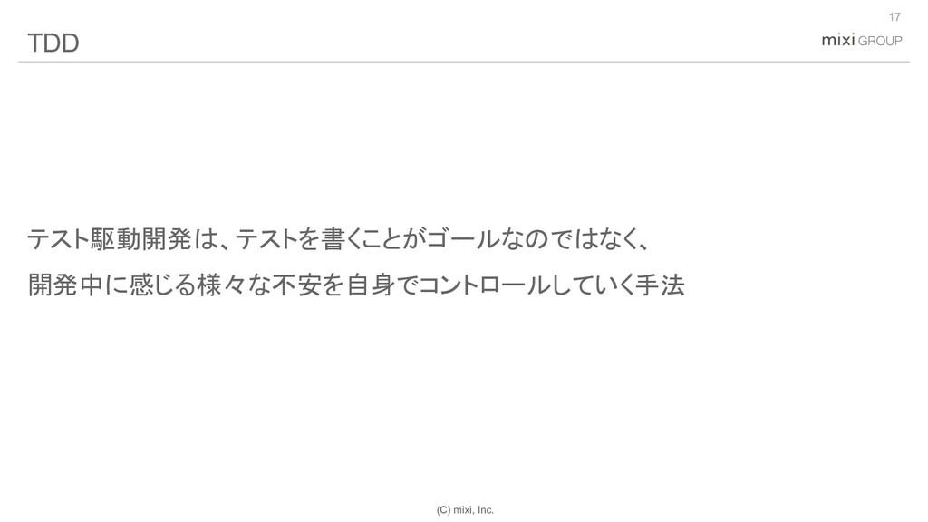 (C) mixi, Inc. テスト駆動開発は、テストを書くことがゴールなのではなく、 開発中...