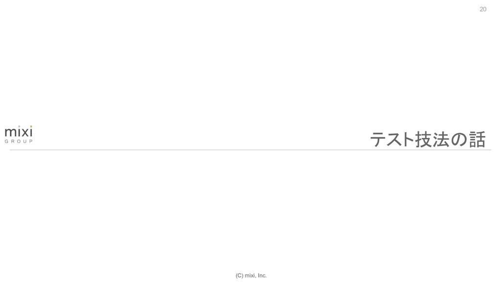 (C) mixi, Inc. 20 テスト技法の話