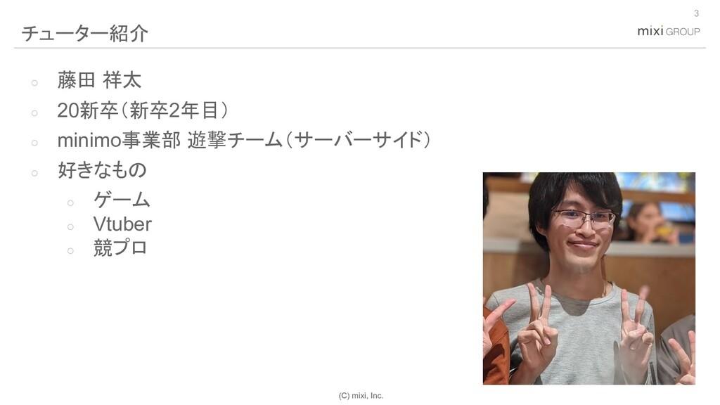 (C) mixi, Inc. ○ 藤田 祥太 ○ 20新卒(新卒2年目) ○ minimo事業...