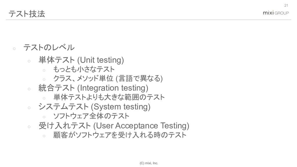 (C) mixi, Inc. ○ テストのレベル ○ 単体テスト (Unit testing)...