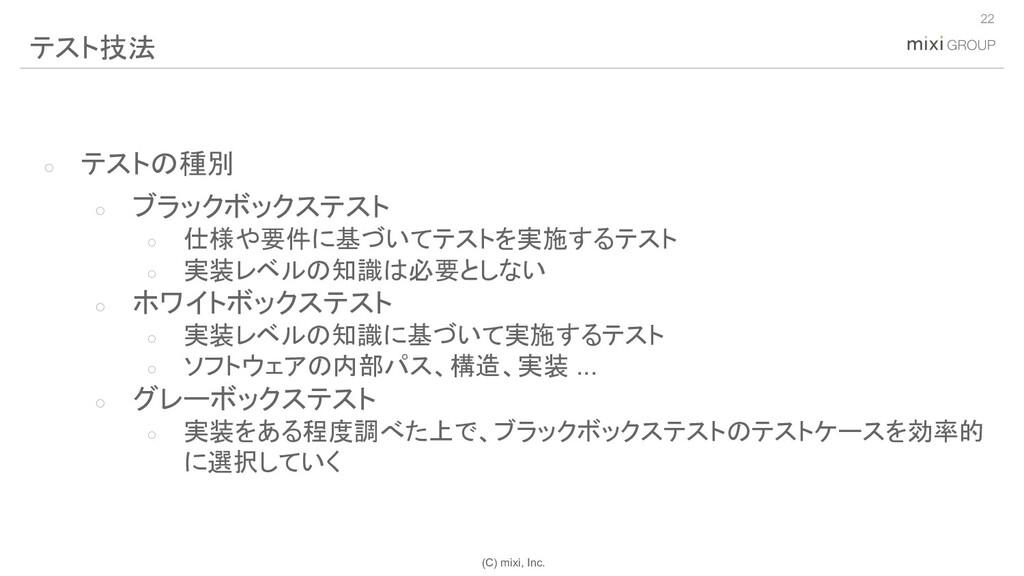 (C) mixi, Inc. ○ テストの種別 ○ ブラックボックステスト ○ 仕様や要件に基...