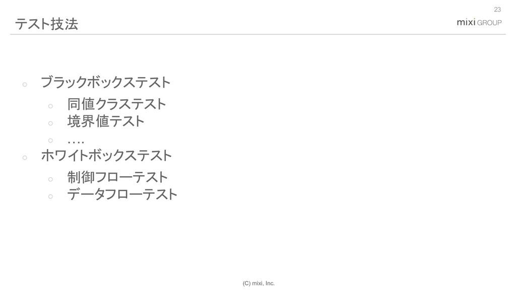 (C) mixi, Inc. ○ ブラックボックステスト ○ 同値クラステスト ○ 境界値テス...