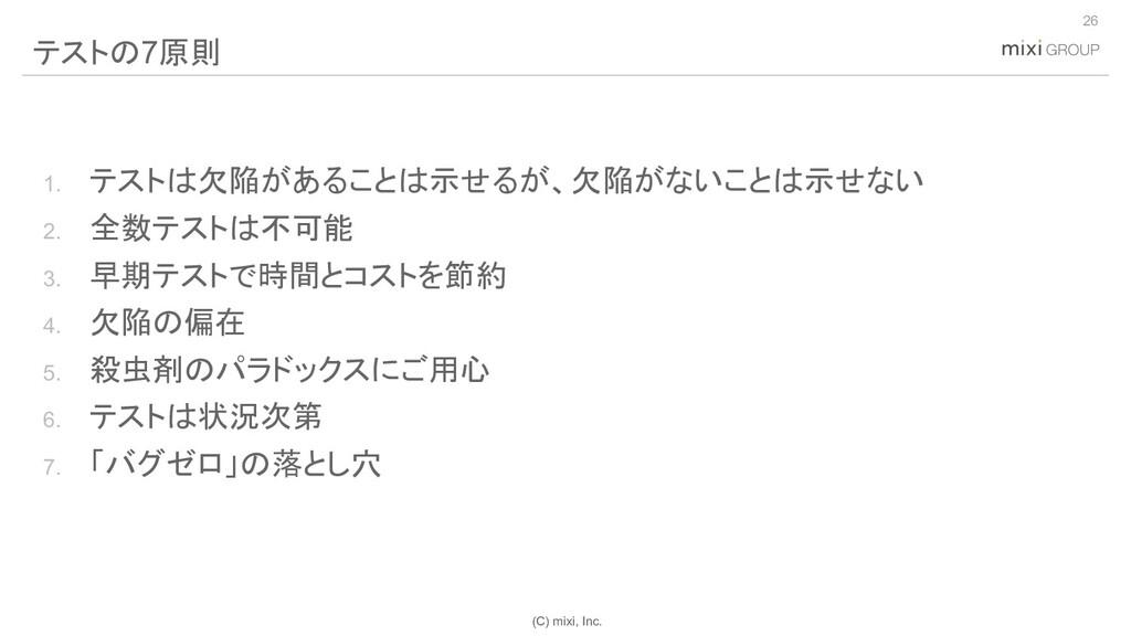 (C) mixi, Inc. 1. テストは欠陥があることは示せるが、欠陥がないことは示せない...