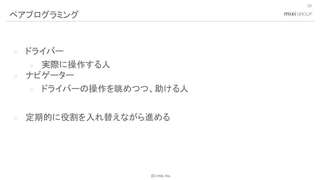 (C) mixi, Inc. ○ ドライバー ○ 実際に操作する人 ○ ナビゲーター ○ ドラ...