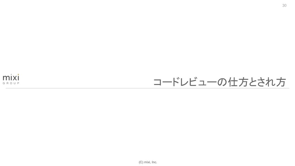 (C) mixi, Inc. 30 コードレビューの仕方とされ方