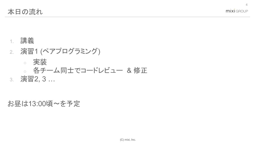 (C) mixi, Inc. 1. 講義 2. 演習1 (ペアプログラミング) ○ 実装 ○ ...