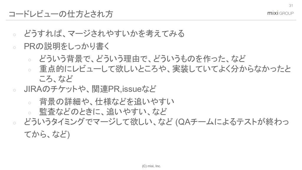 (C) mixi, Inc. ○ どうすれば、マージされやすいかを考えてみる ○ PRの説明を...