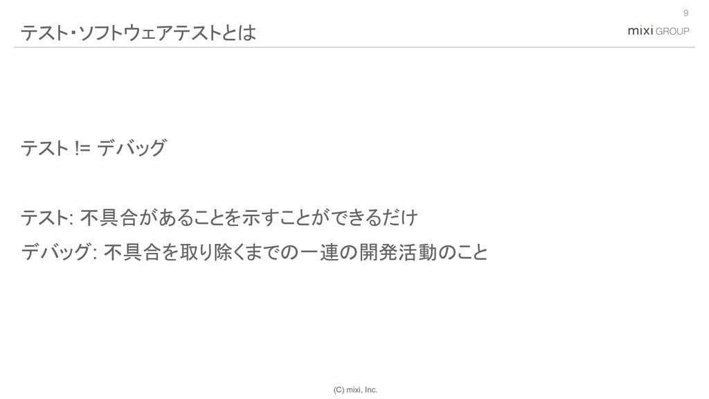 (C) mixi, Inc. テスト != デバッグ テスト: 不具合があることを示すことがで...