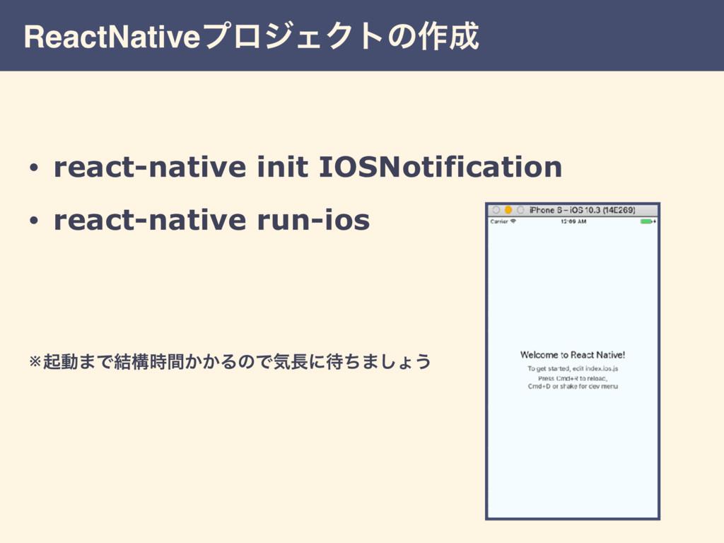 ReactNativeϓϩδΣΫτͷ࡞ • react-native init IOSNot...