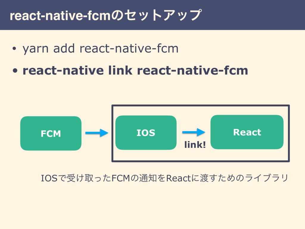 react-native-fcmͷηοτΞοϓ • yarn add react-native...