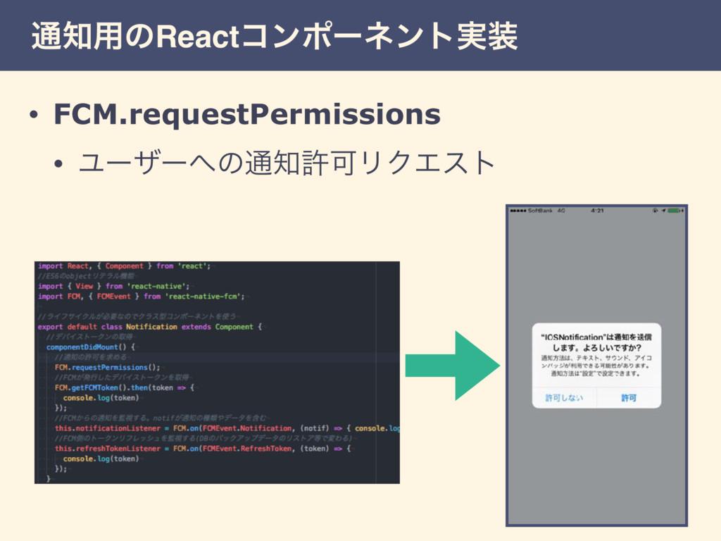 ௨༻ͷReactίϯϙʔωϯτ࣮ • FCM.requestPermissions • Ϣ...