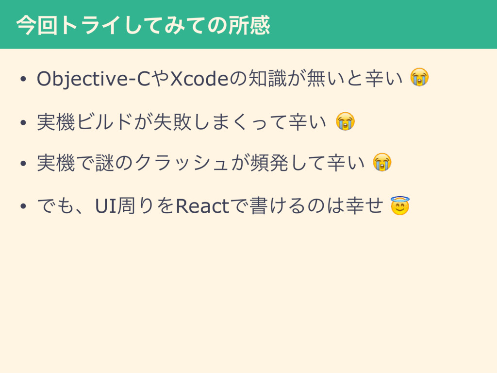 • Objective-CXcodeͷ͕ࣝແ͍ͱਏ͍ • ࣮ػϏϧυ͕ࣦഊ͠·ͬͯ͘ਏ͍ ...