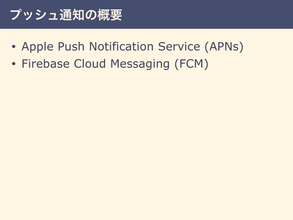 ϓογϡ௨ͷ֓ཁ • Apple Push Notification Service (AP...