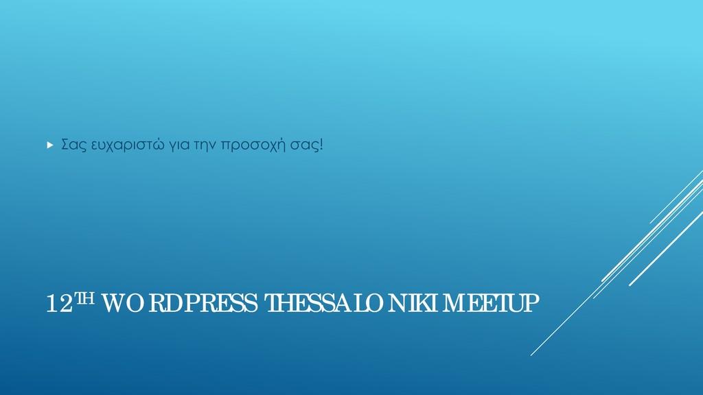 12TH WORDPRESS THESSALONIKI MEETUP  Σας ευχαρι...