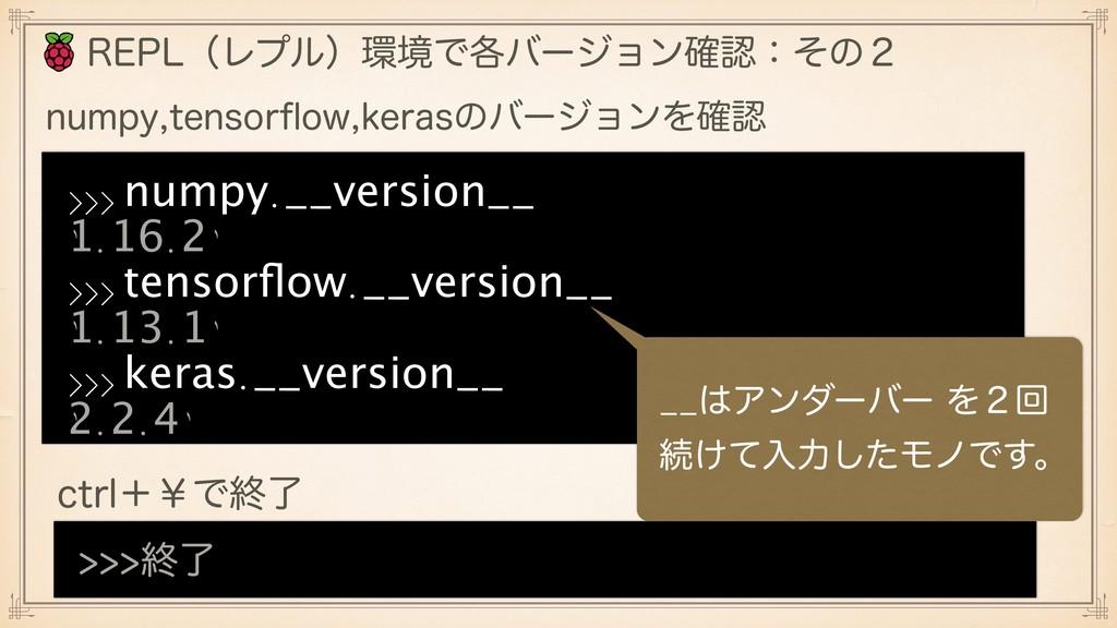 3&1-ʢϨϓϧʣڥͰ֤όʔδϣϯ֬ɿͦͷ̎ >>> numpy.__version__ ...
