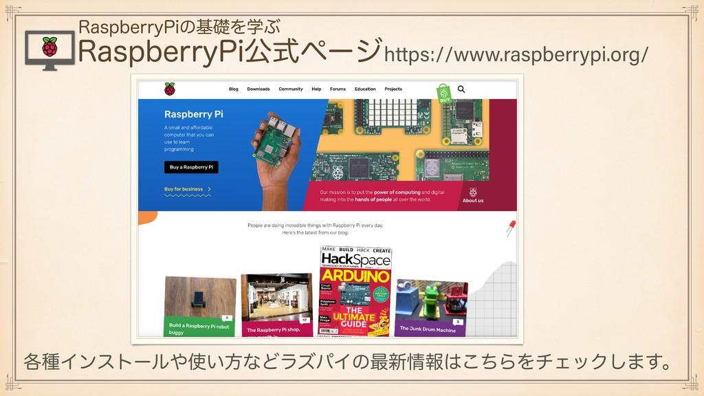 https://www.raspberrypi.org/ 3BTQCFSSZ1Jެࣜϖʔδ ֤...