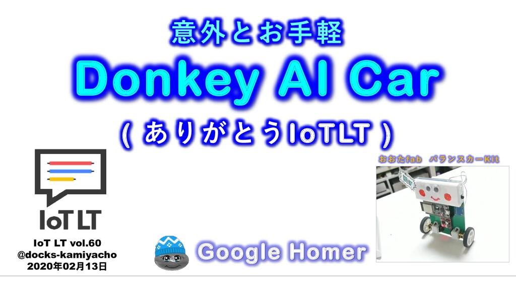 Google Homer IoT LT vol.60 @docks-kamiyacho 202...