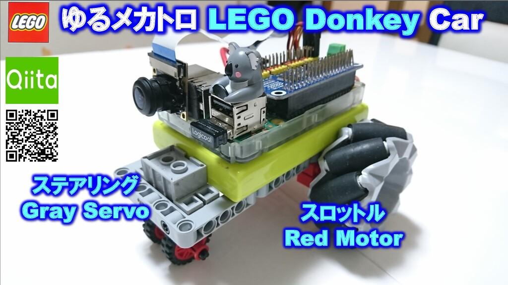 ゆるメカトロ LEGO Donkey Car ステアリング Gray Servo スロットル ...