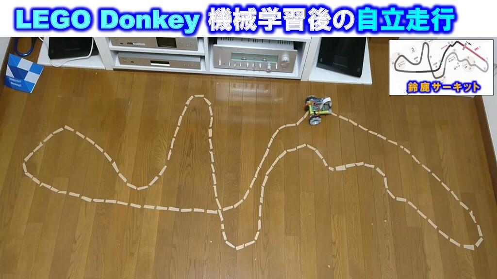 LEGO Donkey 機械学習後の自立走行 鈴 鹿 サ ー キ ッ ト