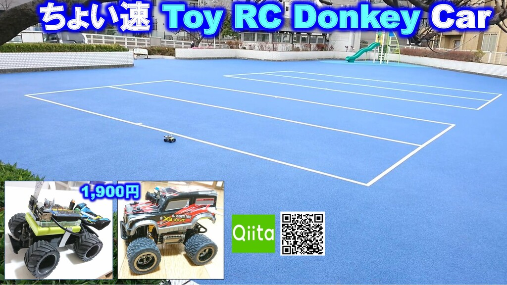 ちょい速 Toy RC Donkey Car 1,900円