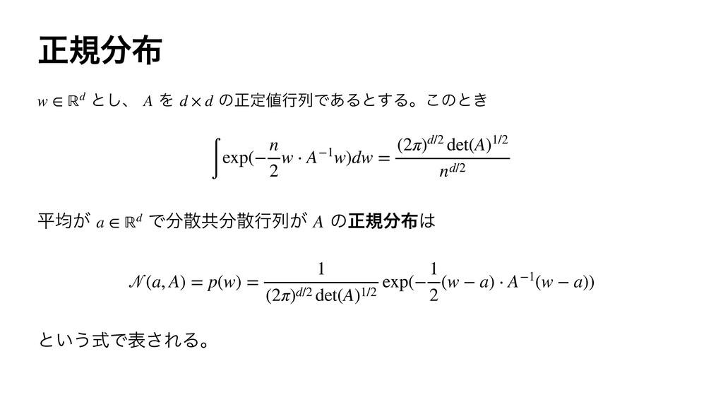 ਖ਼ن ͱ͠ɺ Λ ͷਖ਼ఆߦྻͰ͋Δͱ͢Δɻ͜ͷͱ͖ w ∈ ℝd A d × ...
