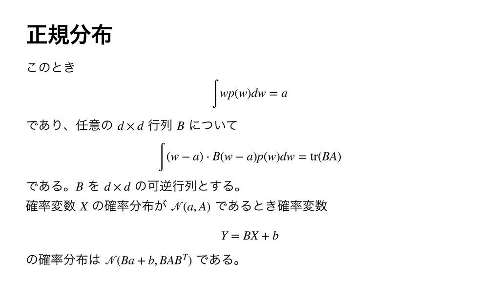 ਖ਼ن ͜ͷͱ͖ ∫ wp(w)dw = a Ͱ͋Γɺҙͷ ߦྻ ʹ͍ͭͯ d ×...