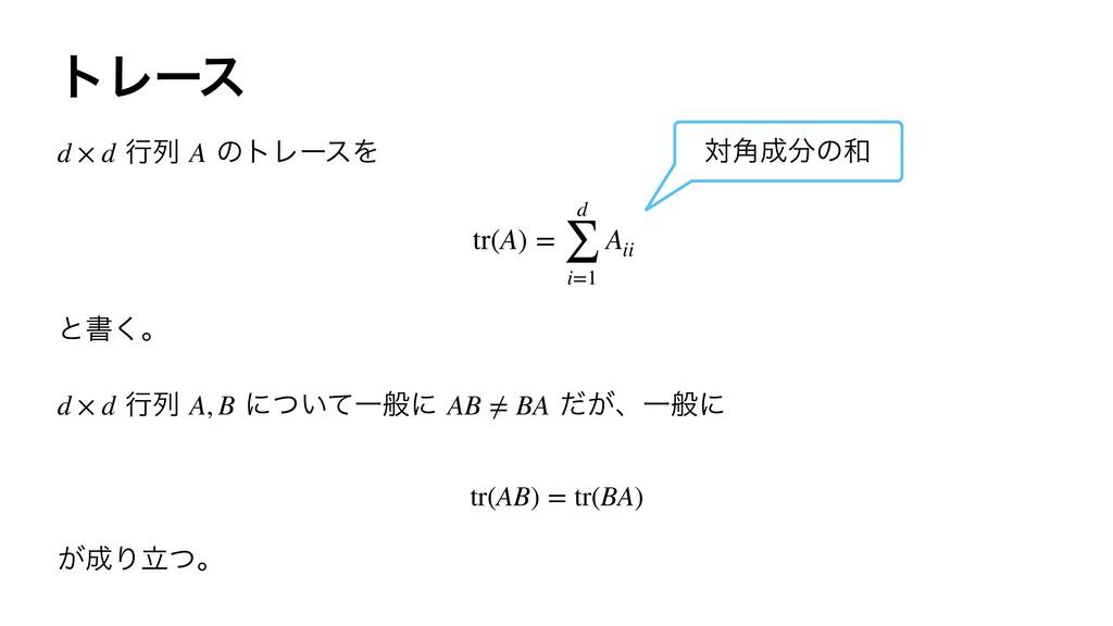 τϨʔε ߦྻ ͷτϨʔεΛ d × d A  tr(A) = d ∑ i=1 Aii...