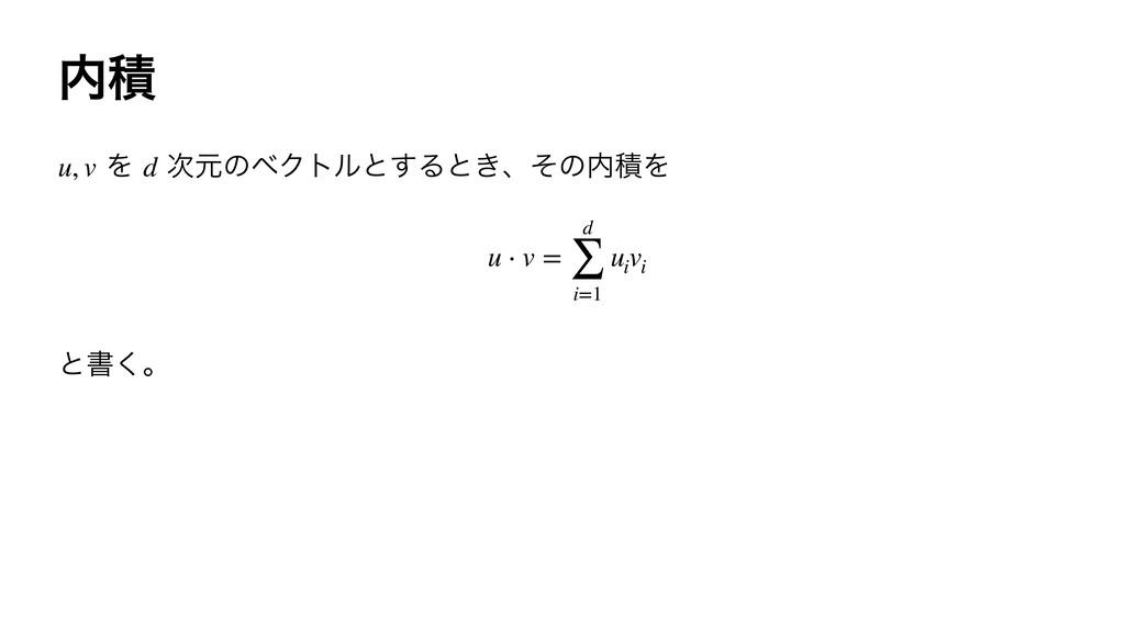ੵ Λ ݩͷϕΫτϧͱ͢Δͱ͖ɺͦͷੵΛ u, v d u ⋅ v = d ∑ ...