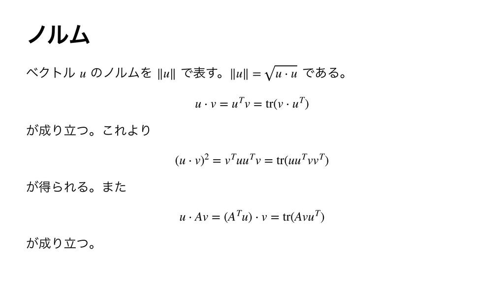 ϊϧϜ ϕΫτϧ ͷϊϧϜΛ Ͱද͢ɻ Ͱ͋Δɻ u ∥u∥ ∥u∥ = u ⋅ u...