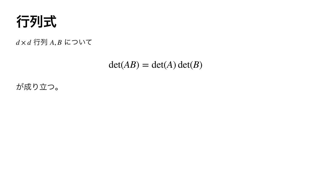ߦྻࣜ ߦྻ ʹ͍ͭͯ d × d A, B det(AB) = det(A) det(...