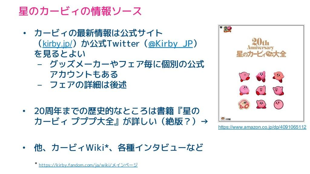 星のカービィの情報ソース • カービィの最新情報は公式サイト (kirby.jp/)か公式Tw...