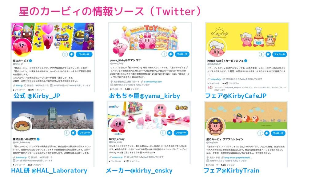 星のカービィの情報ソース(Twitter) 公式 @Kirby_JP        おもちゃ屋...