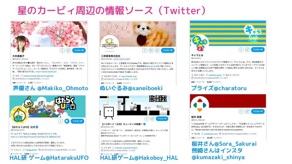 星のカービィ周辺の情報ソース(Twitter) 声優さん @Makiko_Ohmoto  ぬい...