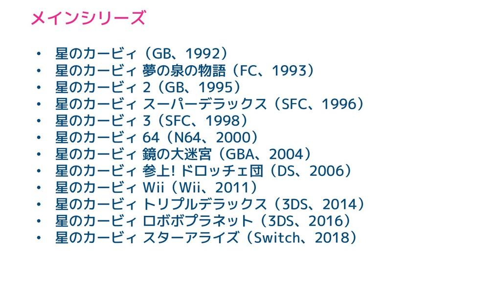 メインシリーズ • 星のカービィ(GB、1992) • 星のカービィ 夢の泉の物語(FC、19...
