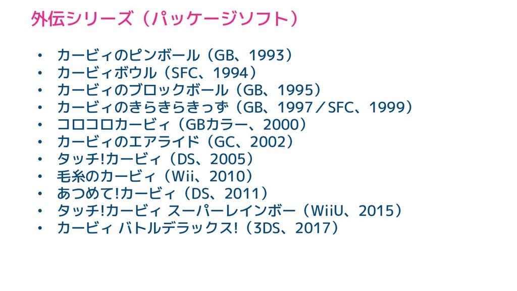 外伝シリーズ(パッケージソフト) • カービィのピンボール(GB、1993) • カービィボウ...