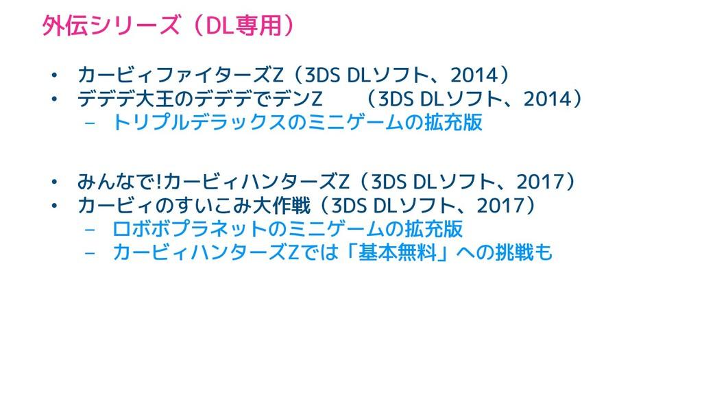 外伝シリーズ(DL専用) • カービィファイターズZ(3DS DLソフト、2014) • デデ...