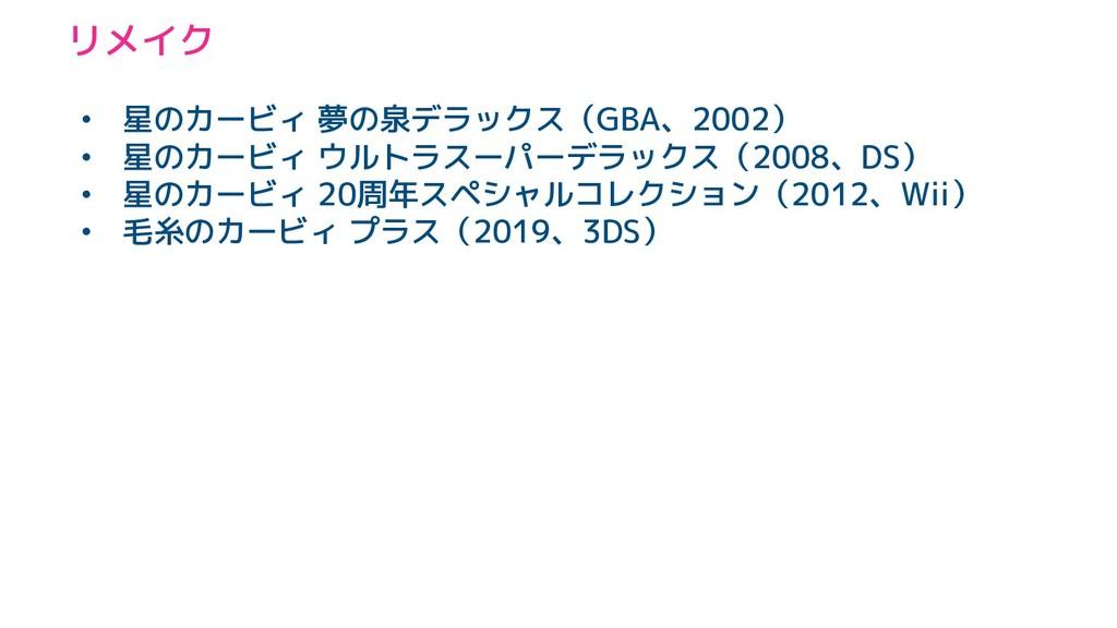 リメイク • 星のカービィ 夢の泉デラックス(GBA、2002) • 星のカービィ ウルトラス...